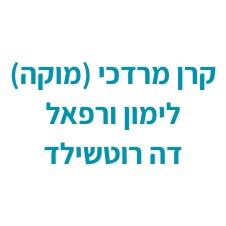 קרן מרדכי (מוקה) לימון ורפאל דה רוטשילד